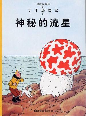 TINTIN 9/ SHEN MI DE LIU XING CHINO)