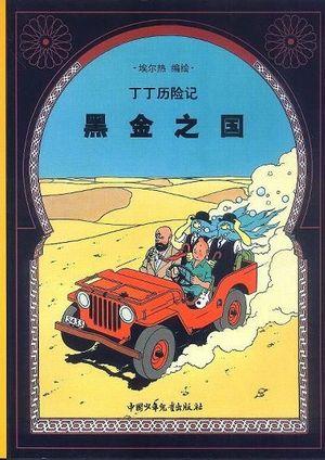 TINTIN HEIJIN ZHI GUO/ PAIS ORO NEGRO CHINO