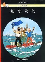 TINTIN HONGHAI SHAYU /STOCK DE COKE  CHINO