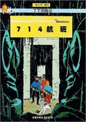 TINTIN 714 HANGBAN ( VOLO 714)  CHINO