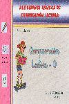 149. COMPRENSION LECTORA 0+CD