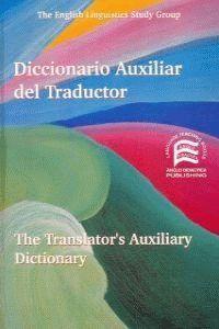 DICCIONARIO AUXILIAR DEL TRADUCTOR : ESPAÑOL-INGLÉS = THE TRANSLATOR´S