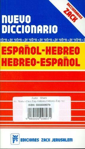 NUEVO DICCIONARIO ESPAÑOL/HEBREO